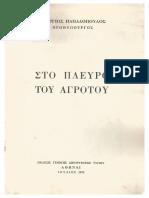 ΓΕΩΡΓΙΟΣ ΠΑΠΑΔΟΠΟΥΛΟΣ - ΣΤΟ ΠΛΕΥΡΟ ΤΟΥ ΑΓΡΟΤΟΥ