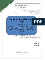 374033080-المنظومة-الثقافية-في-الرواية-الجزائرية-الجديدة.pdf
