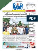 Myawady Daily Newspaper- 24-10-2018