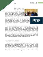 3,4월 기도편지-노경국