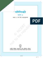 Hindi-Class-11-Physics-Part-2.pdf