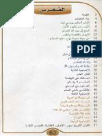 التربية-الاسلامية.pdf