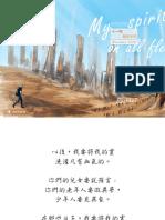 中央浸信會2018十一月份靈修手冊
