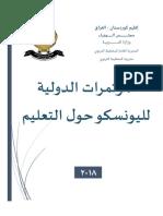 مؤتمرات الدولية لليونسكو حول التعليم