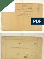 Chamatkar Chintamani Manuscript