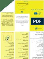 Brochures services médicaux (version arabe)