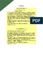 冥游记.pdf