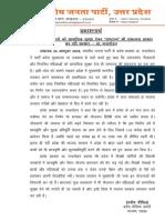 BJP_UP_News_01_______24_Oct_2018