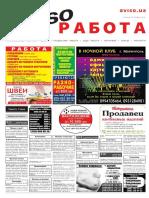 Aviso-rabota (DN) - 41/374/