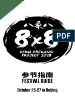 8x8 Guide 2018