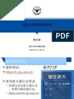 高级计算机体系结构第三课PPT