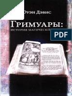 История магических книг.pdf