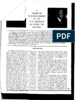 Ο ΑΓΙΟΣ ΙΟΥΣΤΙΝΟΣ ΠΟΠΟΒΙΤΣ ΠΡΟΛΟΓΙΖΕΙ ΤΟ ΕΡΓΟ - ΒΙΒΛΙΟ ΤΟΥ Π. Ν. ΤΡΕΜΠΕΛΑ -Ο ΧΙΛΙΑΣΜΟΣ-