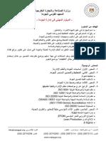الدبلوم المھني في إدارة الجودة - المعهد القومي للجودة بالقاهرة