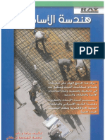 Foundation-Arabic (Part 1).pdf