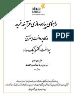 sadad.pdf