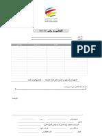 Modele Facture AE Ar (1)