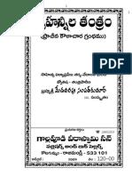 171480946-16847112-Bruhanneela-Tantram-1.pdf