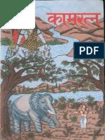 Kam Ratna - Jwala Prasad Mishra.pdf