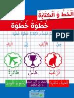 كراسة تعليم الخط للأولى ابتدائي.pdf