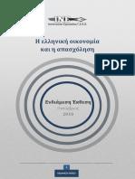 Η ελληνική οικονομία και η απασχόληση - Οκτώβριος 2018
