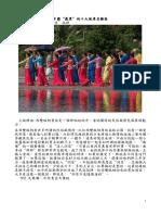 2007中國最黑的十大風景名勝 (2)