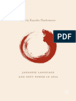 Japanese-Language-and-Soft-Power-in-Asia.pdf