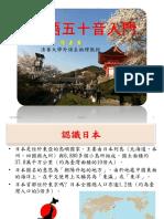 日語五十音教學 簡嘉菁 107 1 New