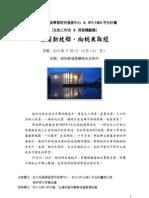1113桃米工作坊行程規劃