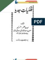 falakiat-e-jadidah