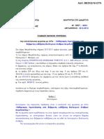 20-5-2013 Σύμβαση για Καθαρισμό Λυματολάσπης ΒΕΖΚΩΛ8 ΩΤΝ