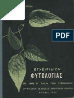 Φυτολογία