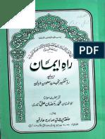 Rah'e Emaan [Urdu]