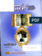 Tasawwuf, Nabuwwat Aur Wilayat [Urdu]