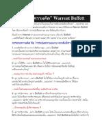 แกะรอย 5 ความคิด Warrent Buffett.docx