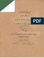 إرشاد الطالب إلى أهم المطالب - ابن سحمان