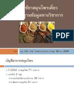 การใช้สมุนไพรบนรากฐานวิชาการ.pdf