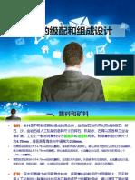 矿料的级配和组成设计讲座.pdf