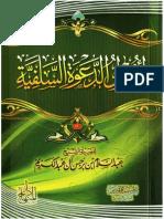 أصول الدعوة السلفية - عبد السلام بن برجس.pdf