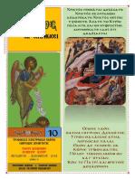 ΦΩΝΗ ΒΟΩΝΤΟΣ - 10 -  ΟΚΤΩΒΡΙΟΣ - ΔΕΚΕΜΒΡΙΟΣ 2018.pdf