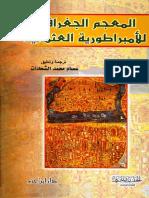 المعجم الجغرافي للأمبراطورية العثمانية