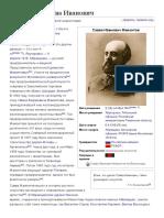 Мамонтов, Савва Иванович — Википедия