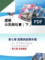 教學PPT:7-3 泡沫經濟(106f1059035)