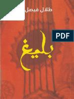 _بليغ_ طلال فيصل.pdf