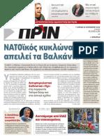 Εφημερίδα-ΠΡΙΝ-30-9-2018-φύλλο-1394
