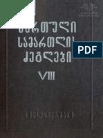 1985 - ქართული სამართლის ძეგლები - ტ.VIII