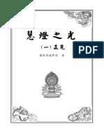 慧灯之光(一).pdf