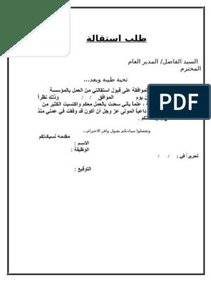 طلب استقالة من العمل Pdf