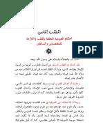 04كتاب منة الرحمن