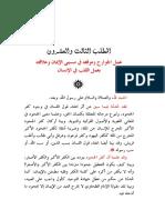 22كتاب منة الرحمن